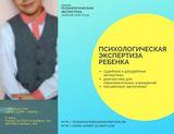 Центр Психологическая экспертиза, фото №3
